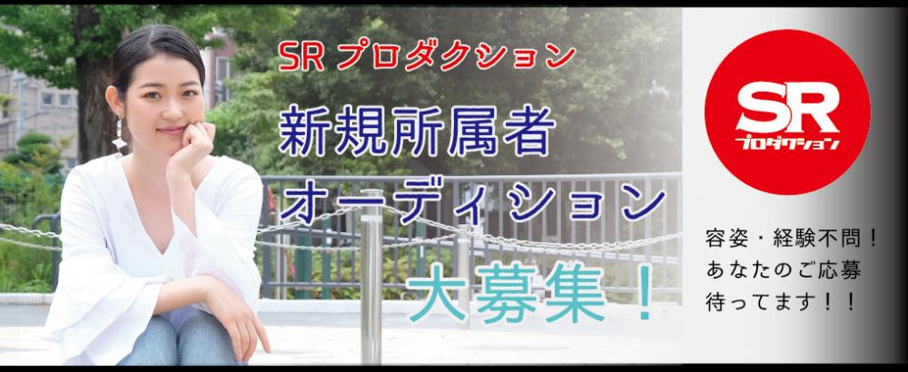 月9ドラマ出演実績あり!SRプロダクション新規所属俳優/女優募集!