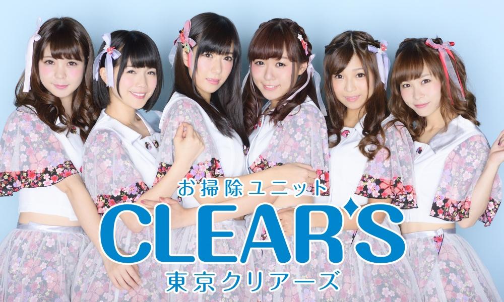 安心信頼実績ならコレ‼【全国対象】avexからメジャーデビューしている『CLEAR'S』が日本全国の支部にて新メンバー募集!