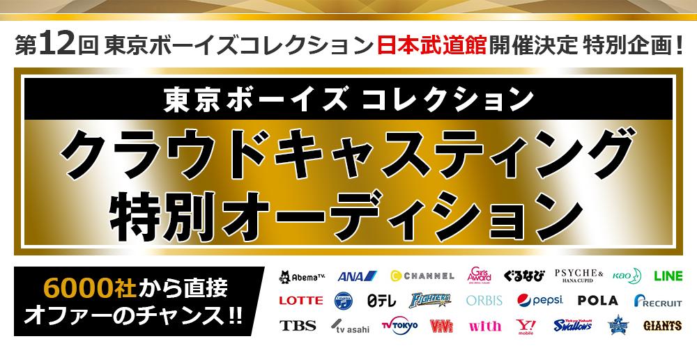 東京ボーイズコレクション日本武道館開催決定記特別企画‼6000社からの直接オファーのチャンス‼