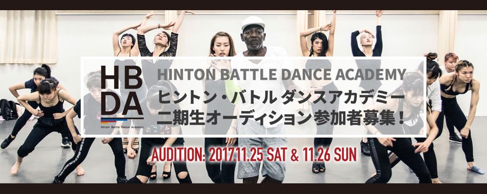 ヒントン・バトル ダンスアカデミー 2期生オーディション 画像