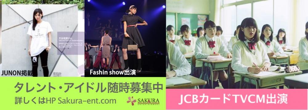 関西/中部エリアに眠る原石!新人アイドル・タレント・女優・モデル募集