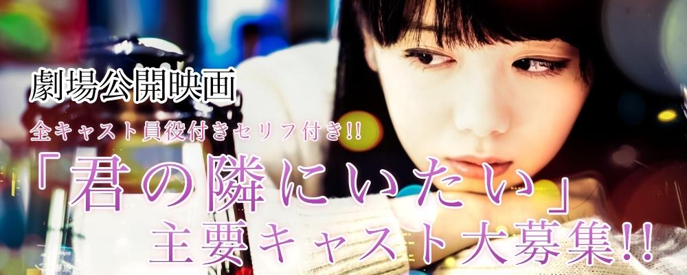 【10日間限定】劇場公開映画「君の隣にいたい」主要キャスト募集!! 画像