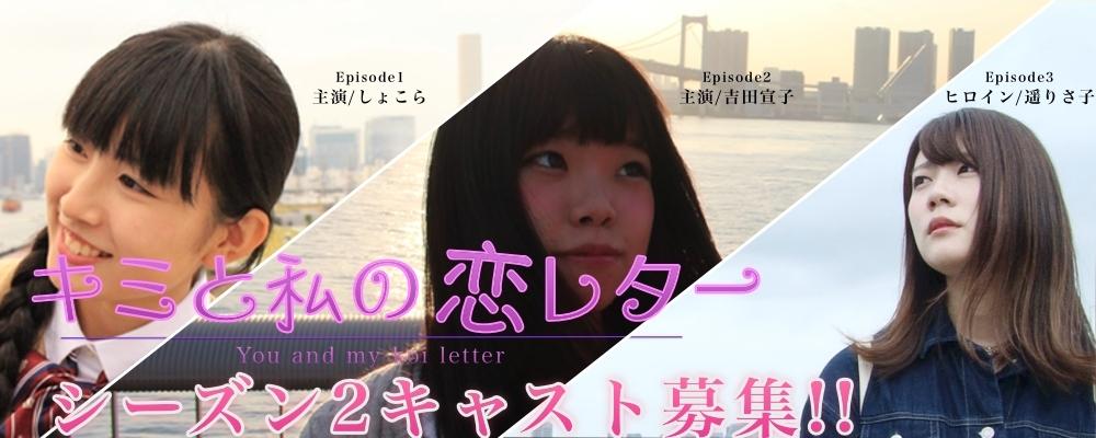 【10日間限定】 テレビドラマ「キミと私の恋レター シーズン2」メインキャスト募集!!