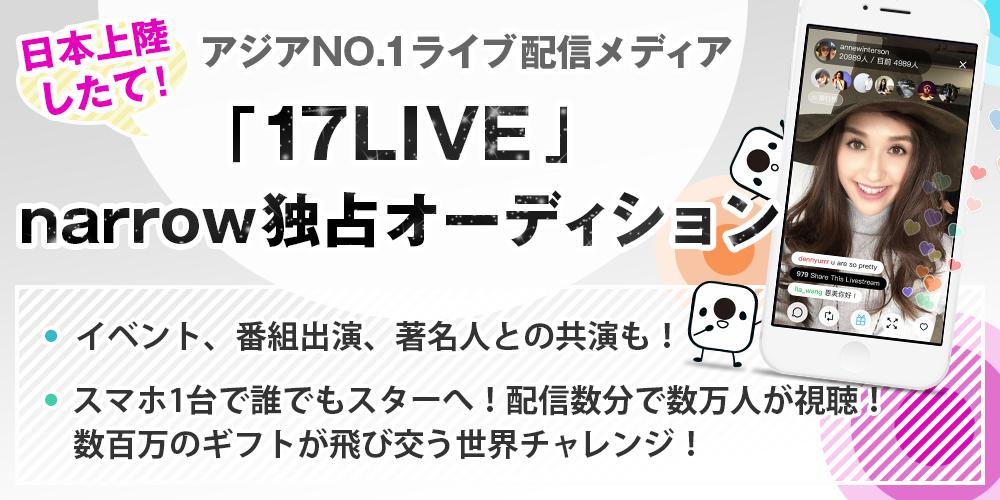 アジアNO1ライブ配信メディア「17LIVE」narrow独占オーディション!【TV電話面接可】