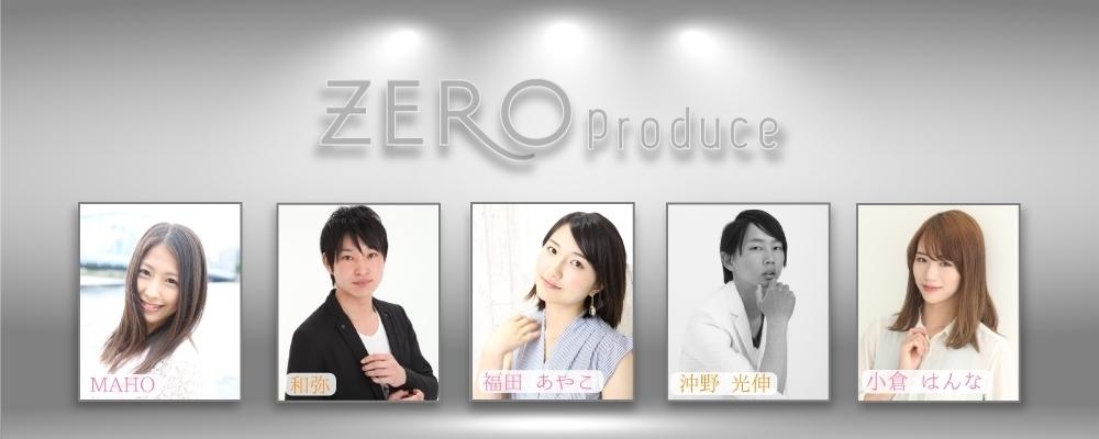 「今までの芸能界を覆す」ZEROproduce新規オーディション 画像