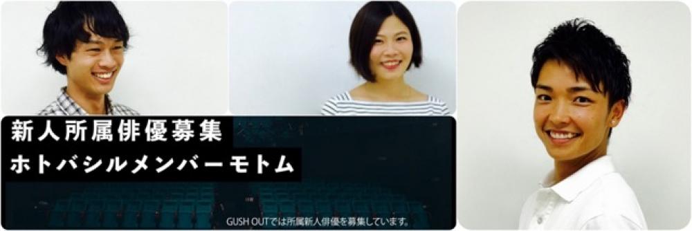 narrowからデビュー新人3名掲載!自社スタジオ&事務所を渋谷にかまえる安心体制×役付き案件に特化したマネジメント!