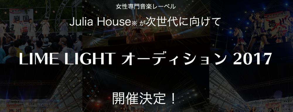 女性専用音楽レーベル「Julia House」大型オーディション! 既存ユニット、新ユニットの強力な追加メンバーを新たに募集!