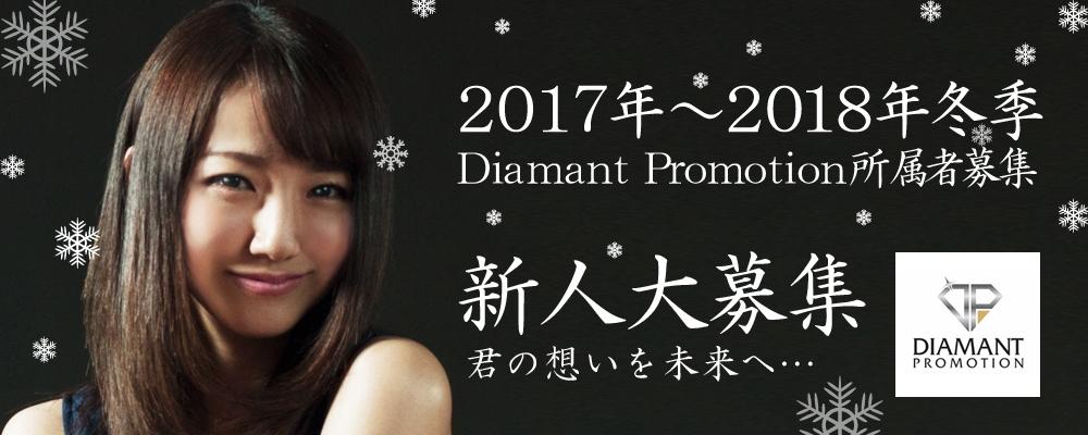 ディアマントプロモーション所属女優・俳優・タレント・モデル・シンガー・お笑い・声優募集! 画像