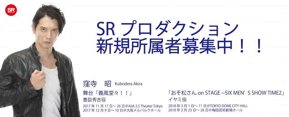 月9など人気ドラマ・映画・舞台への出演を一緒に目指す所属メンバー募集!
