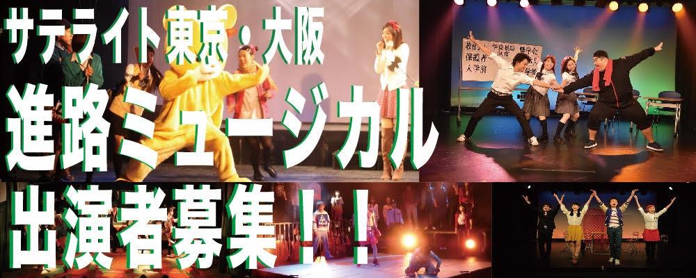西日本の高校生に進路ミュージカル出演者募集 画像