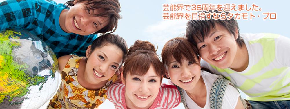 【年齢性別不問】タカモト・プロ新人俳優・声優募集オーディション!