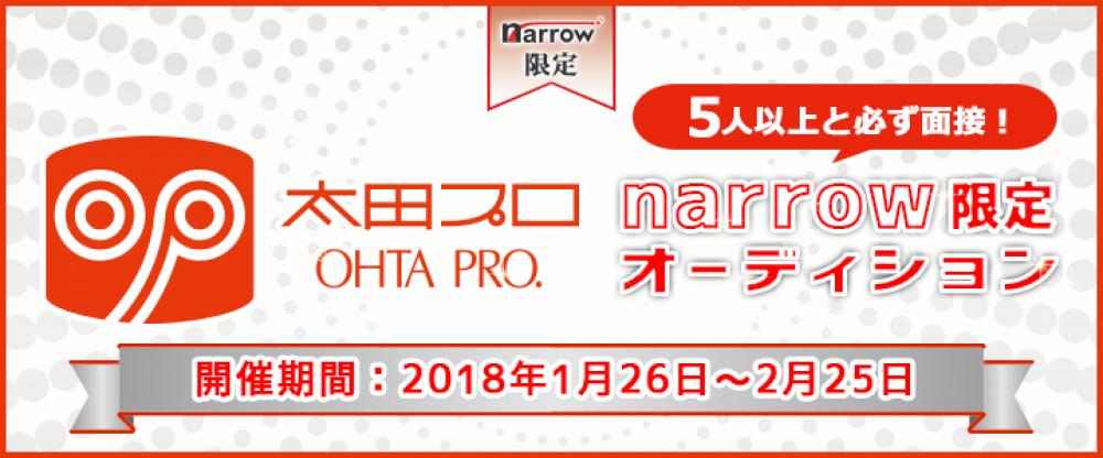 太田プロダクションが5人以上と必ず面接!narrow限定オーディション 画像