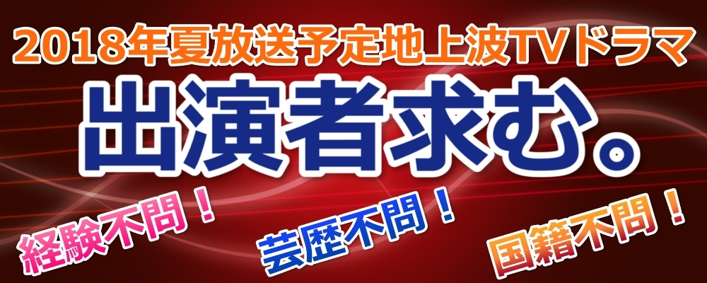 【経験不問!追加募集!】地上波テレビドラマキャストオーディション!