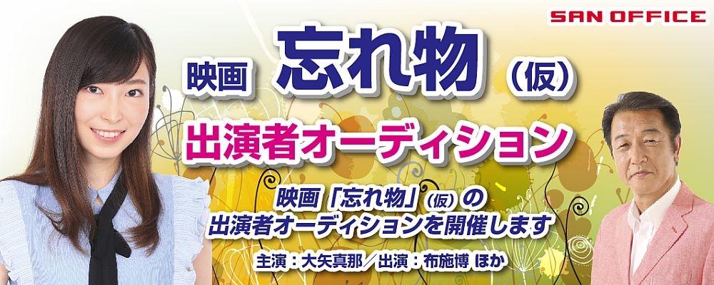 大矢真那初主演映画「忘れ物(仮)」出演者募集!!
