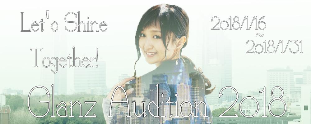 Glanz新年オーディション!!◆第二弾◆