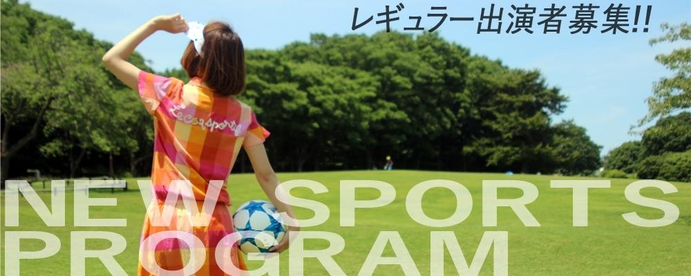 【男女年齢不問】スポーツ情報バラエティ新番組「新すぽ(仮)」出演者募集!