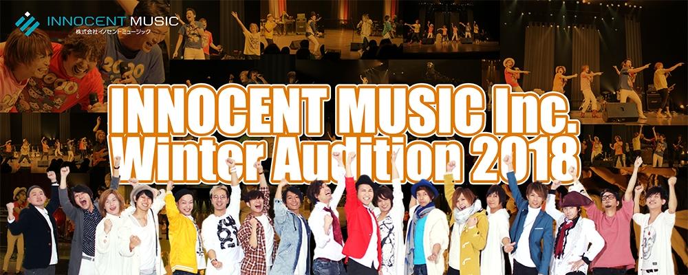 INNOCENT MUSIC 2018新年度オーディション