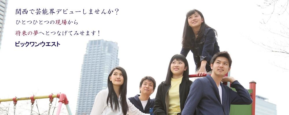 芸能プロダクション・ビックワンウエスト/関西で活躍する俳優募集!!! 画像