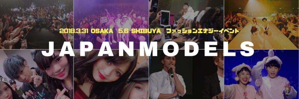 大手芸能事務所6社スカウト参加!観客動員2500名規模JAPANMODELS 大阪東京会場