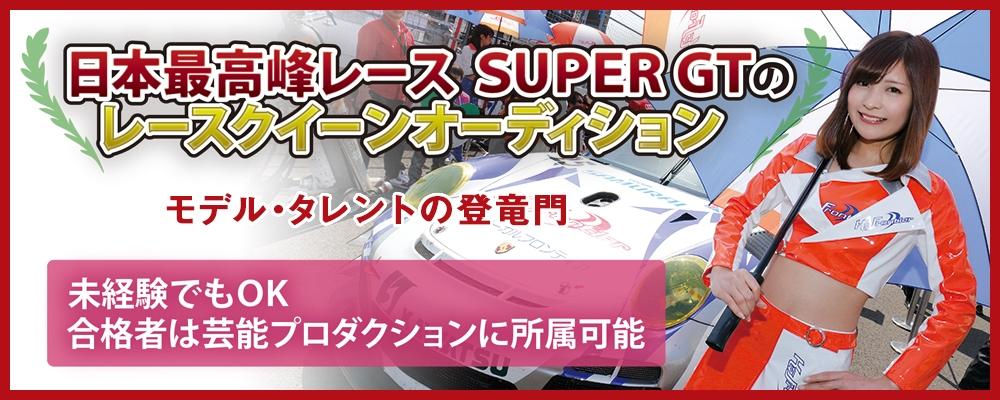 芸能界の登竜門!スーパーGTレースクイーンオーディション!