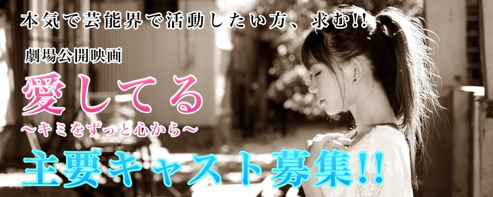 劇場公開映画「愛してる ~キミをずっと心から~」主要キャスト募集!! 画像