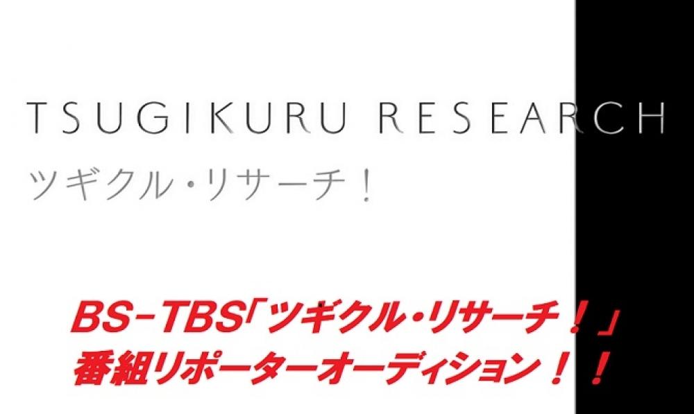 BS-TBS「ツギクル・リサーチ!」番組リポーター募集!!