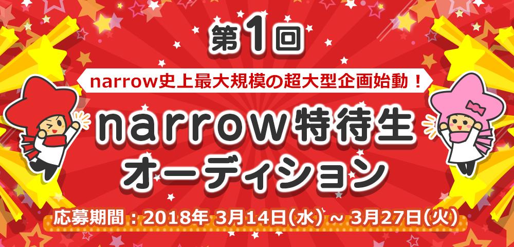 narrow史上最大規模!narrow特待生オーディション! 画像