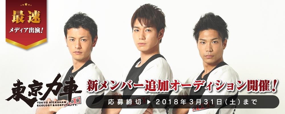 メジャーデビューした、音楽ユニットの新プロジェクトメンバーを募集!