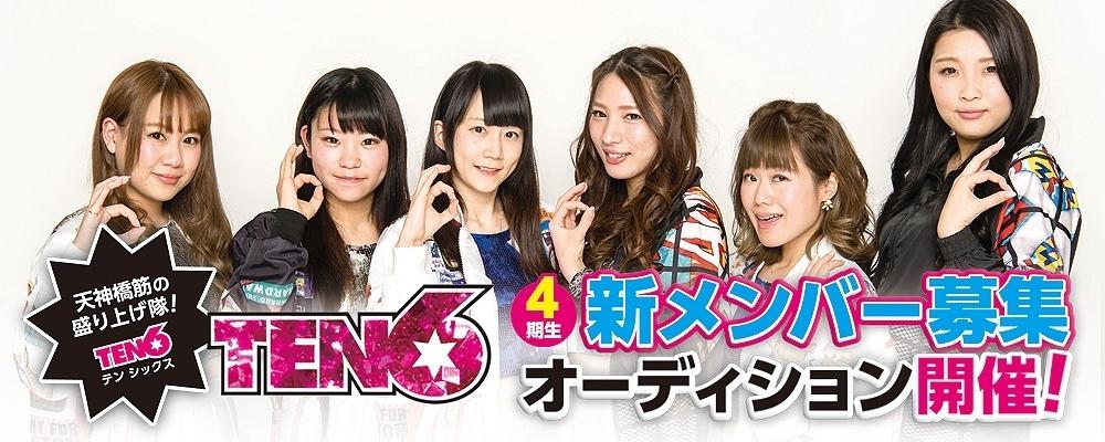 【大阪】TV番組レギュラー&ゲスト出演多数!4年目に突入した「TEN6」新メンバー募集