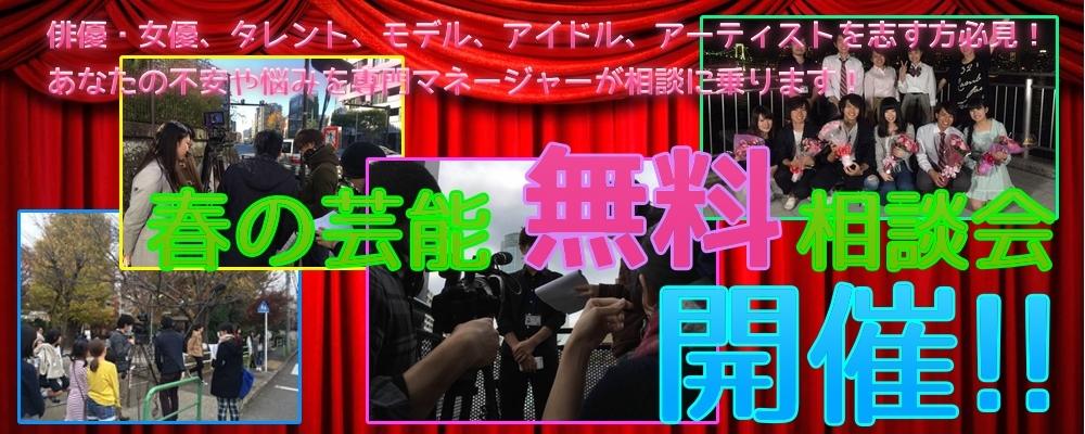 【芸能界を志す方必見!】春の芸能無料相談会開催!