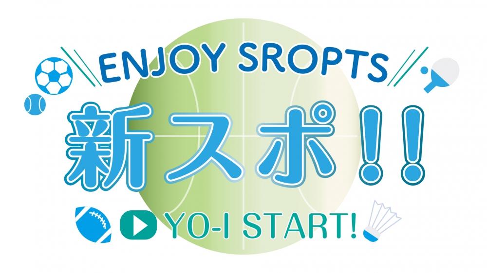 ネット配信番組「新すぽ!」出演者募集!
