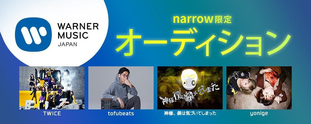 ワーナーミュージック・ジャパン narrow限定オーディション