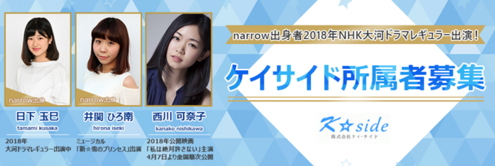2018年4月公開映画「私は絶対許さない」に、西川可奈子さんが主演、他、narrow出身新人も出演!ケイサイド所属者募集