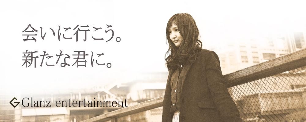 Glanz~新人発掘オーディション~◆俳優/女優募集◆経験/性別不問◆