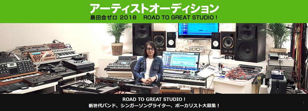 島田会ゼロ2018 ROAD TO GREAT STUDIO!アーティストオーディション