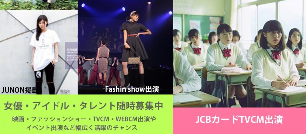 [関西/東海]映画・メディア・イベント出演など幅広く活動できる新人募集