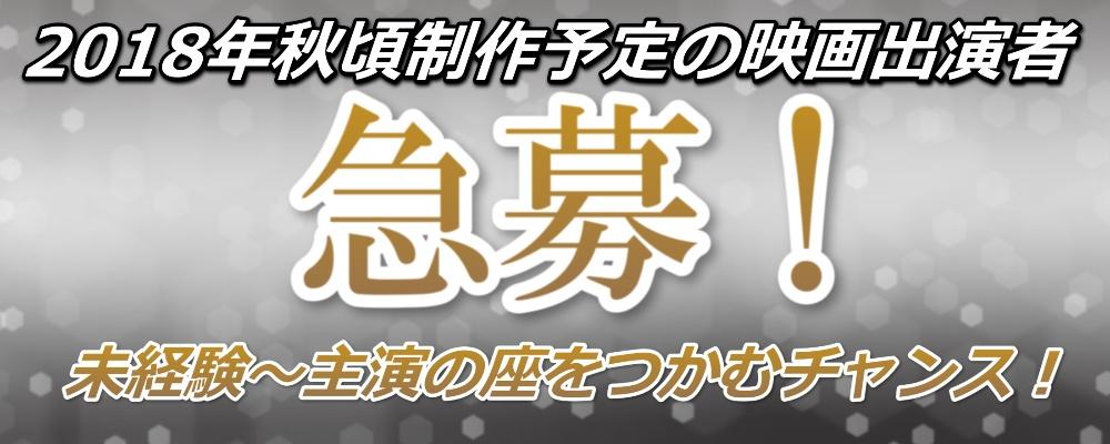 ティーアッププロモーション 新人俳優オーディション!