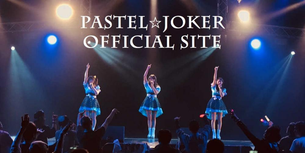 アイドルユニット・新生「パステル☆ジョーカー」追加メンバー&公式ライバルユニット新メンバー同時募集! 画像