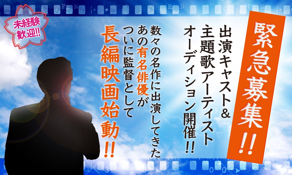 監督は超有名俳優!初の長編映画の出演キャスト/主題歌・挿入歌歌手/声優(アテレコ)男女募集!