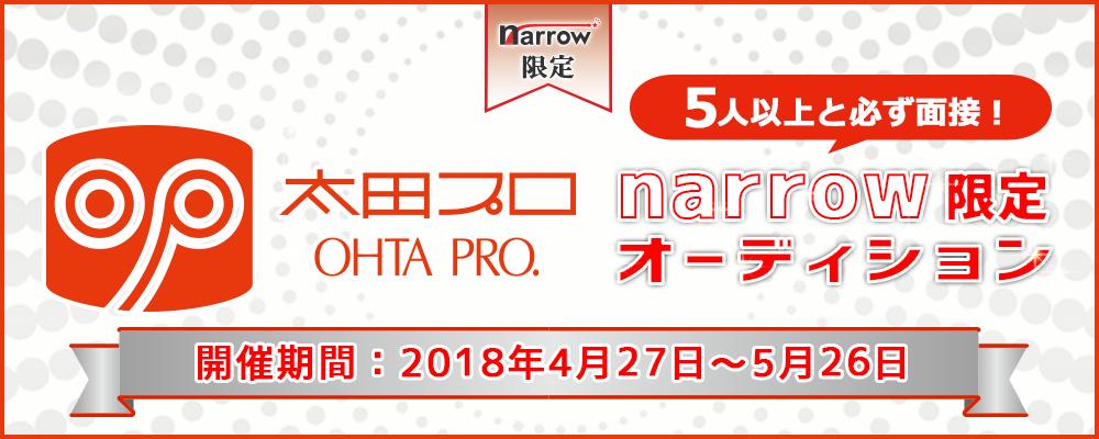 太田プロダクションが5人以上と必ず面接!narrow限定オーディション