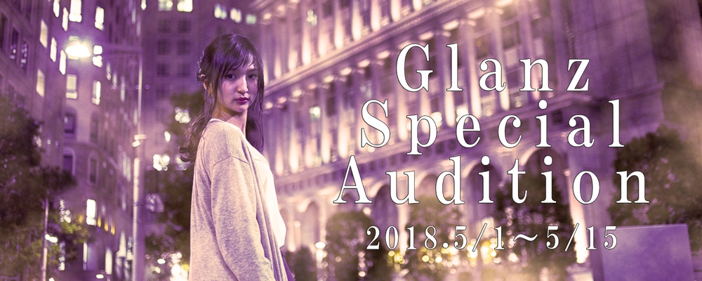 『Glanz SPECIAL AUDITION !』