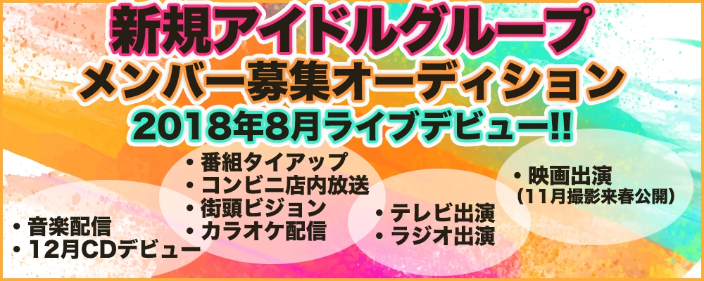スターマンビジョン 新規アイドルグループ メンバー募集オーディション