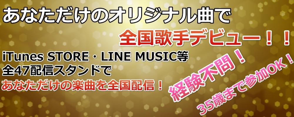 【追加募集】全国歌手デビュー!新人アーティストオーディション2018!