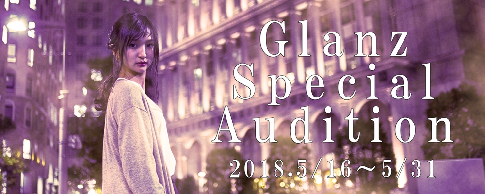 ★Glanz SPECIAL AUDITION★第二弾★
