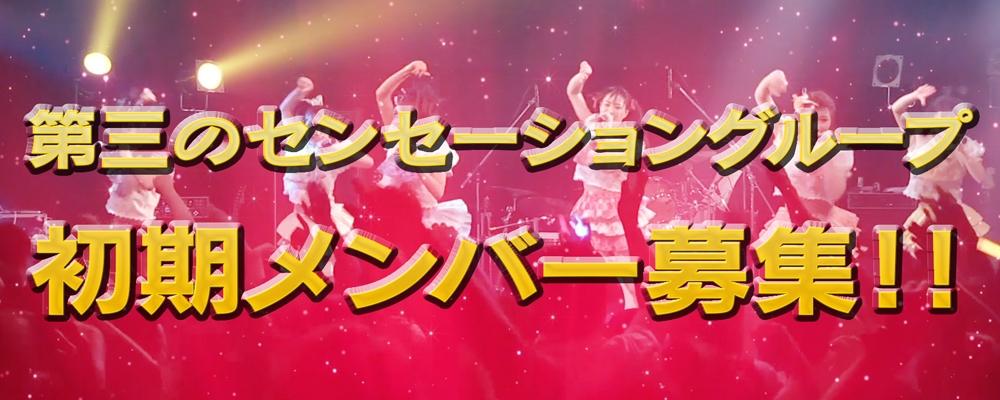 新規アイドルユニット「第三のセンセーション」の初期メンバーを募集!!