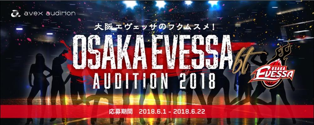 大阪エヴェッサ bt AUDITION 2018 画像