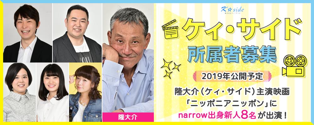 隆大介主演2019年公開予定映画「ニッポニアニッポン」に、narrow出身新人8名出演!ケイサイド所属者募集!
