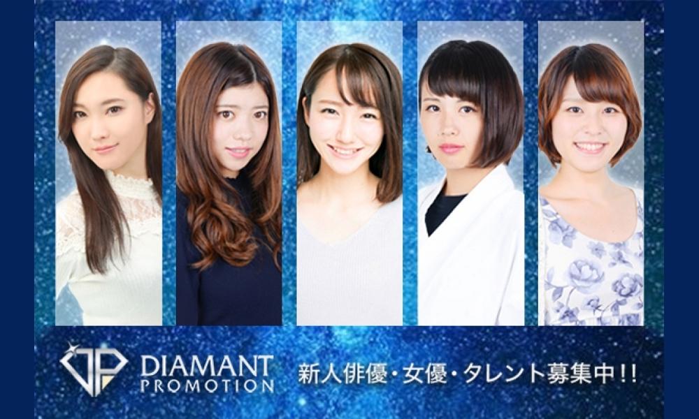 ディアマントプロモーションオーディション2018開催!女優・俳優・タレント・男女ともに募集!