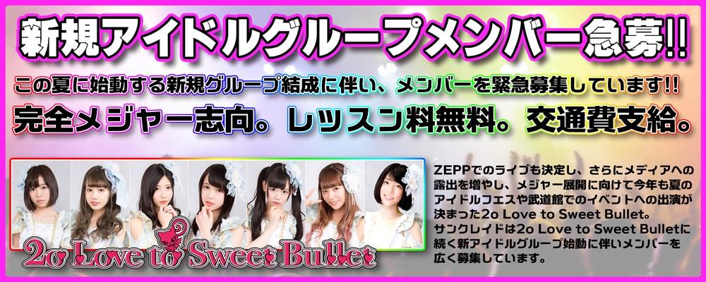 【注目】大手プロダクションのサンクレイドがアイドル事業に本格参入!!