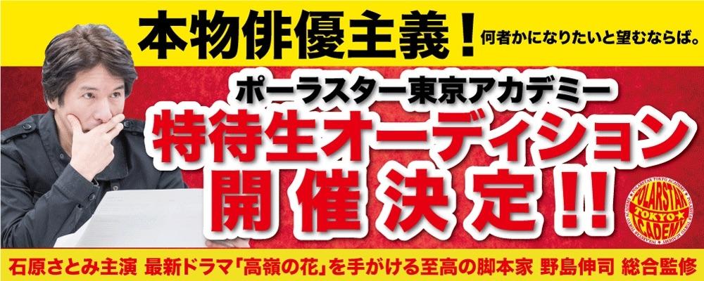 野島伸司による特待生オーディション(ポーラスター東京アカデミー)